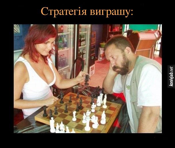 Прикол Шахістка.  Стратегія виграшу в шахи: Дівчина з глибоким декольте грає з чоловіком. Чоловік постійно задивляється на її груди і не концентрується на грі