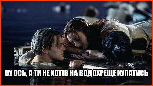 Мем про Водохреще. Сцена з титаніка, де Джек у воді, а Роза на дверях. Ну ось, а ти не хотів на Водохреще купатись