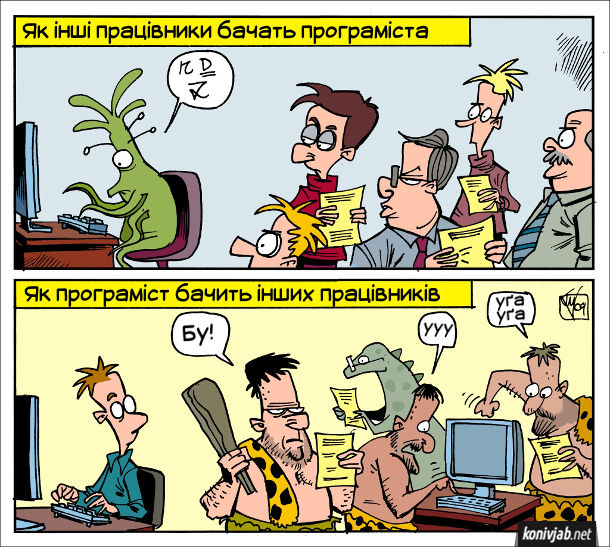 Смішний малюнок Програміст. Як інші працівники бачать програміста - для них він ніби якийсь іншопланетянин. Як програміст бачить інших працівників - ніби якихось дикунів