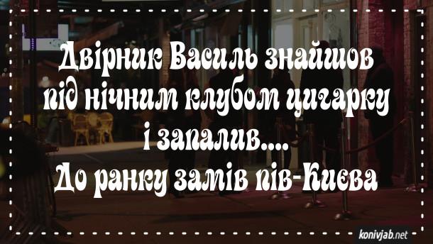 Анекдот про нічний клуб. Двірник Василь знайшов під нічним клубом цигарку і запалив.... До ранку замів пів-Києва