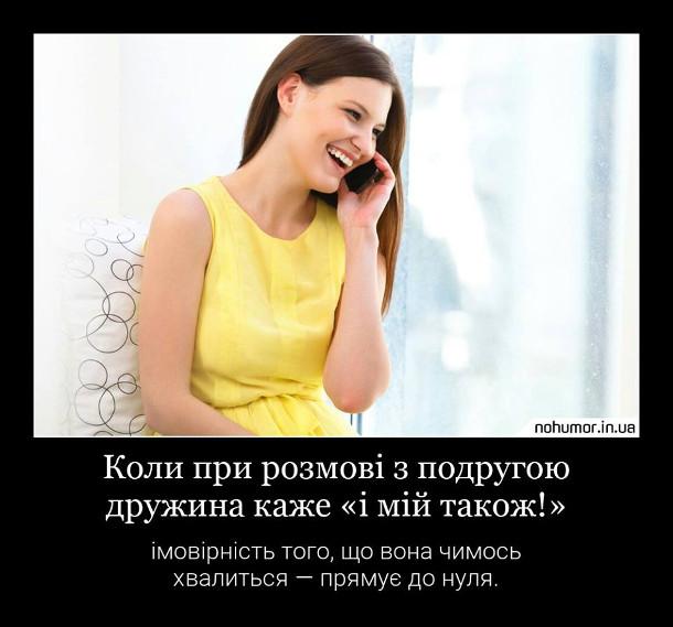 """Прикол Дружина балакає з подругою по телефону. Коли при розмові з подругою дружина каже """"і мій також"""", ймовірність того, що вона чимось хвалиться - прямує до нуля"""