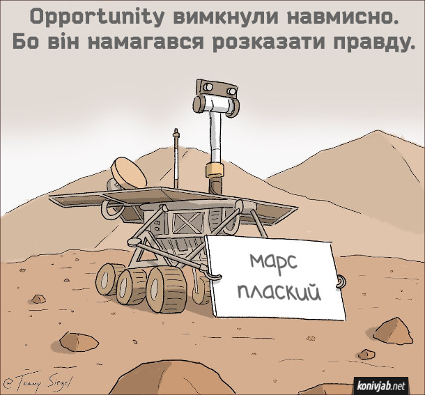 """Смішний малюнок Opportunity вимкнули навмисно. Бо він намагався розказати правду. Марсохід тримає табличку з надписом """"Марс плаский"""""""
