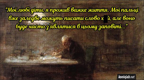 """Анекдот про заповіт. Дід сидить і пише: """"Мої любі діти, я прожив важке життя. Мої пальці вже заледве можуть писати слово хуй, але воно буде часто з'являтися в цьому заповіті..."""""""