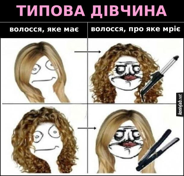 Мем про дівоче волосся. Коли дівчина має рівне волосся, вона плойкою його робить кучерявим. Коли дівчина має кучеряве волосся, вона йоговипрямляє