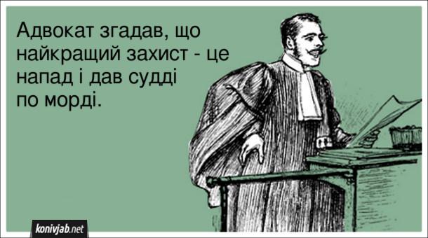 Анекдот про адвоката. Адвокат згадав, що найкращий захист - це напад і дав судді по морді.