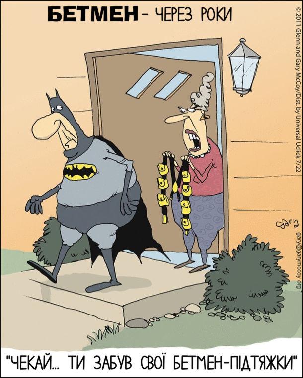 Смішне про Бетмена. Бетмен через роки став старим і коли йшов на справу, дружина йому: - Чекай... Ти забув свої бетмен-підтяжки