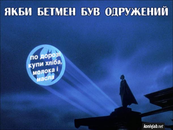 """Прикол про Бетмена. Якби Бетмен був одружений, то за допомогою бетмен-сигналу дружина відправляла йому повідомлення: """"По дорозі купи хліба, молока і масла"""""""