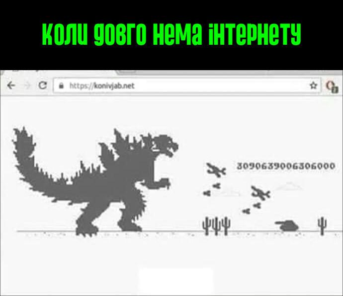 Прикол Нема інтернету. Коли довго нема інтернету, то в Хромі гра з динозавриком поступово перетворюється на гру де Годзілла проти літаків і танків