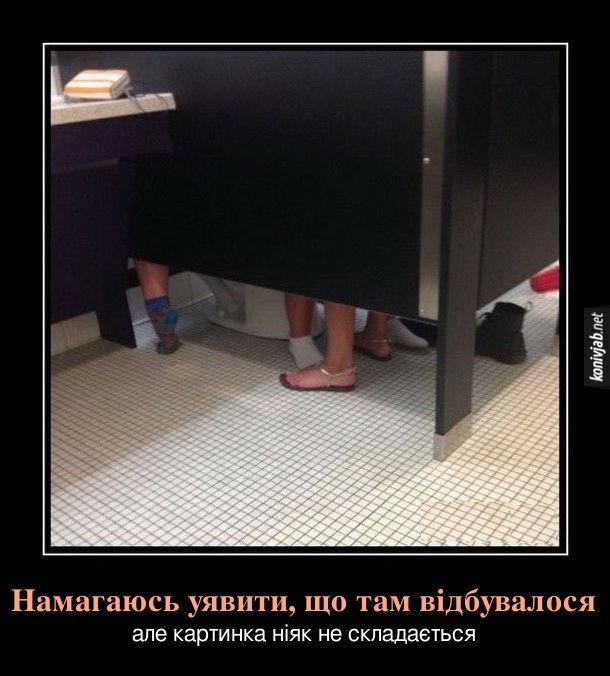 Прикол Секс в туалеті. В туалетній кабінці знизу видно ноги трьох людей. Намагаюсь уявити, що там відбувається, але картинка ніяк не складається