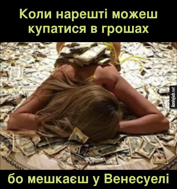 Мем Інфляція у Венесуелі. Коли нарешті можеш купатися в грошах, бо мешкаєш у Венесуелі
