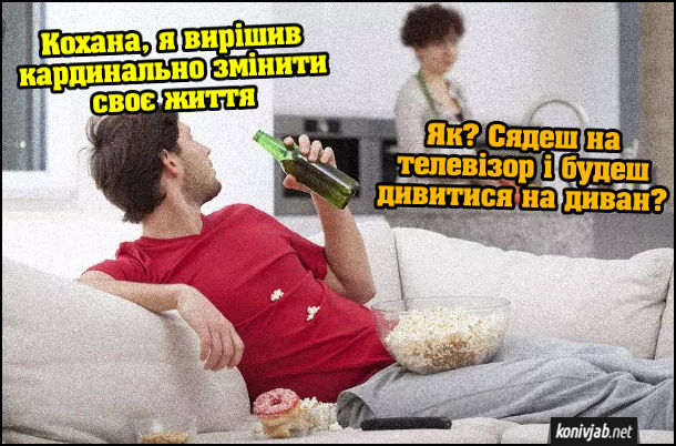 Жарт Лінивий чоловік. Чоловік: - Кохана, я вирішив кардинально змінити своє життя. Дружина: - Як? Сядеш на телевізор і будеш дивитися на диван?