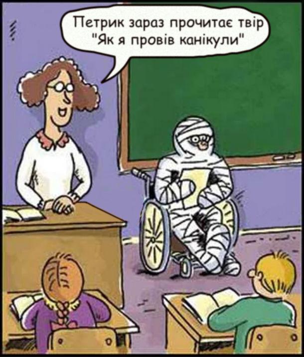 """Чорний гумор про школу. Вчителька: - Петрик зараз прочитає твір """"Як я провів канікули"""" Петрик весь в гіпсі на інвалідному візку."""