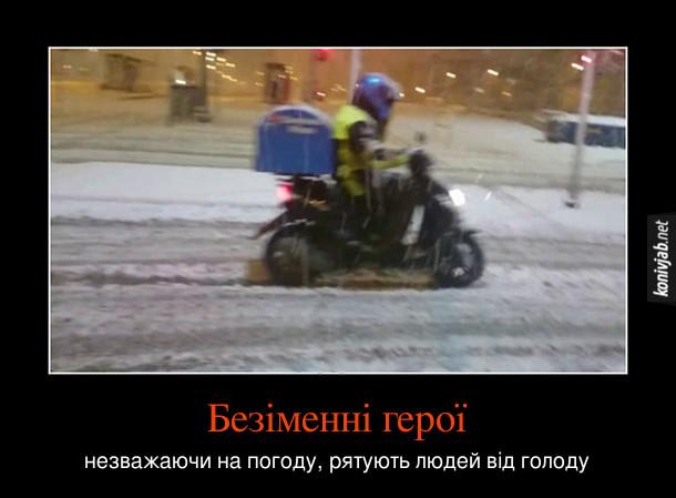 Прикол розвізник піци їде на скутері під час снігопаду. Розвізники піци - безіменні герої. Незважаючи на погоду, рятують людей від голоду