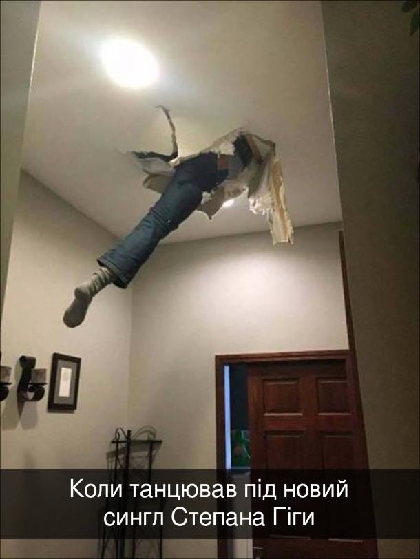 Прикол Степан Гіга. Коли танцював під новий сингл Степана Гіги