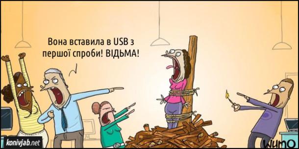 Смішний малюнок про USB. В офісі працівники прив'язали одну з співробітниць до стовба, розводять під нею багаття і кричать: - Вона вставила в USB з першої спроби! Відьма!