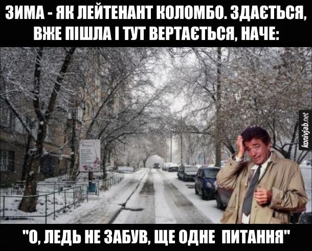 """Мем про початок весни. Зима - як лейтенант Коломбо. Здається, вже пішла і тут вертається, наче: """"О, ледь не забув, ще одне питання"""""""