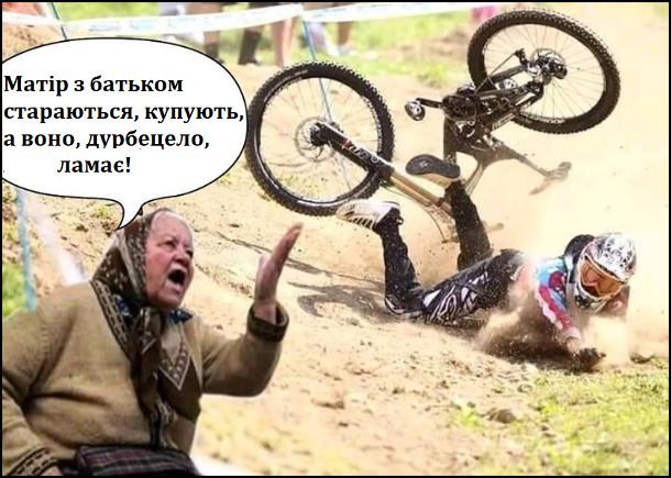 Жарт про велосипедний спорт.  Баба кричить на велосипедиста-спортсмена, що впав: - Матір з батьком стараються, купують, а воно, дурбецело, ламає!