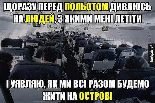 Анекдот Політ в літаку. Щоразу перед польотом дивлюсь на людей, з якими мені летіти і уявляю, як ми всі разом будемо жити на острові