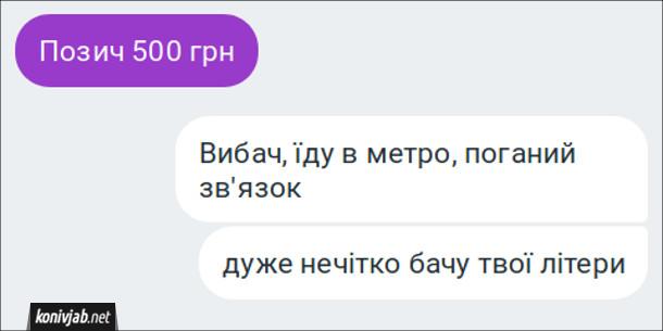 Смішний смс діалог. - Позич 500 грн. - Вибач, їду в метро, поганий зв'язок. Дуже нечітко бачу твої літери