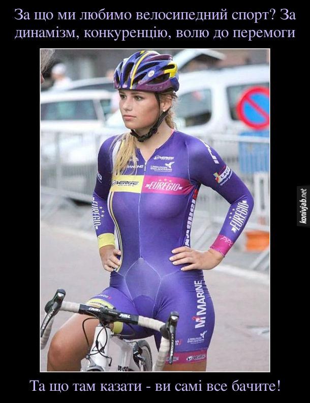 Прикол Сексуальна велосипедистка Пак Мунен. За що ми любимо велосипедний спорт? За динамізм, конкуренцію, волю до перемоги. Та що там казати - ви самі все бачите!
