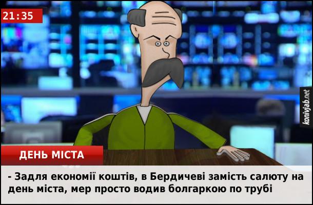 Смішні новини про Бердичів. Задля економії коштів, в Бердичеві замість салюту на день міста, мер просто водив болгаркою по трубі
