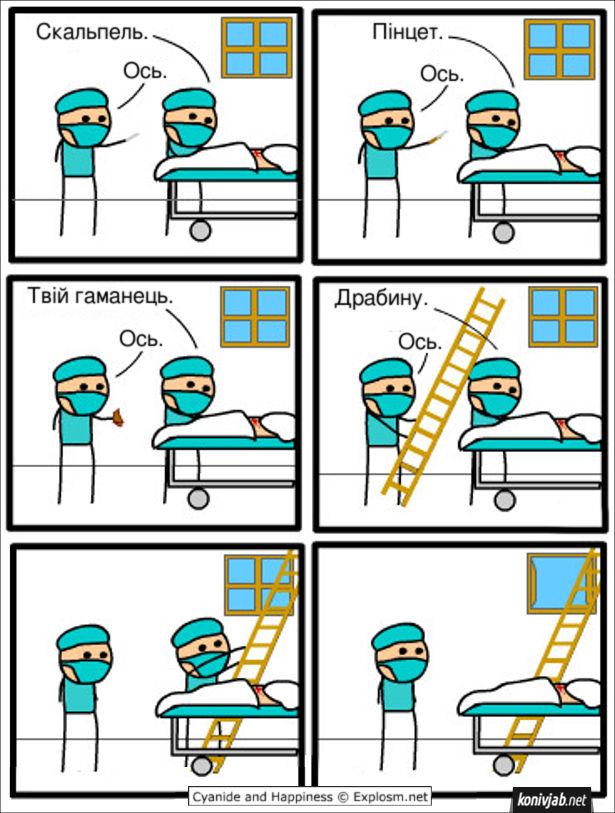 Смішний комікс про хірурга. Хірург і асистент на операції. - Скальпель. - Ось. -Пінцет. - Ось. - Твій гаманець. - Ось. - Драбину. - Ось. Хірург забрав гаманця і виліз драбиною у вікно