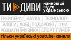 Тидиви - тільки українські youtube-відео