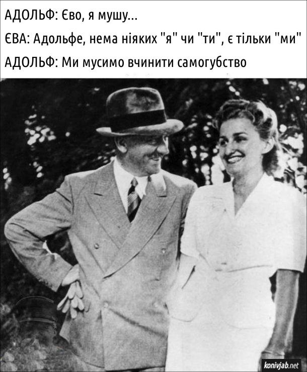 """Мем Гітлер і Єва Браун. Адольф: Єво, я мушу... Єва: Адольфе, нема ніяких """"я"""" чи """"ти"""", є тільки """"ми"""". Адольф: Ми мусимо вчинити самогубство"""