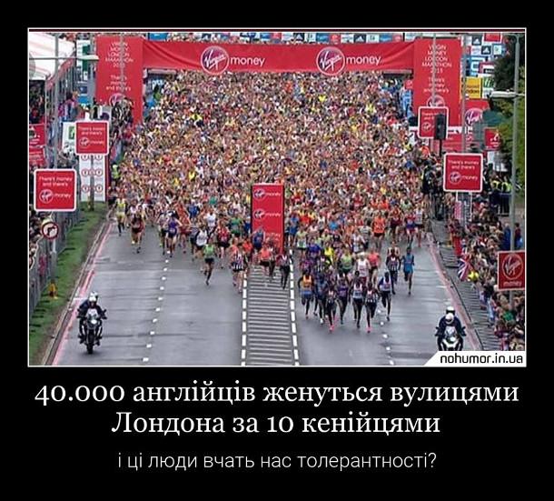 Жарт про марафон в Лондоні. 40000 англійців женуться вулицями Лондона за 10 кенійцями. І ці люди вчать нас толерантності?