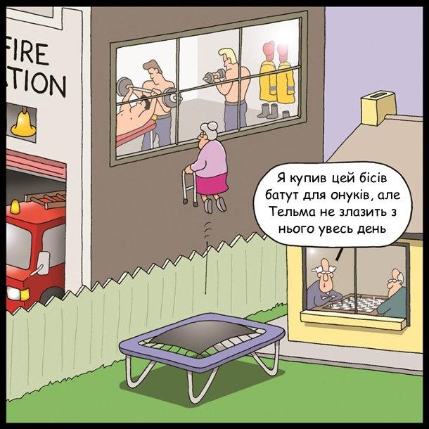 Смішний малюнок про батут. Дід з товаришем грають в шахи, в тей час як баба цибає на батуті і заглядає у вікна сусідньої пожежної частини, де знаходиться спортзал і качаються пожежники. Дід роздратовано: - Я купив цей бісів батут для онуків, але Тельма не злазить з нього увесь день