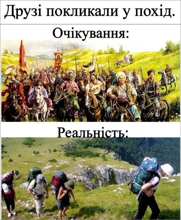 Мем Похід. Коли друзі покликали у похід. Очікування: козацький бойовий похід. Реальність: похід в гори