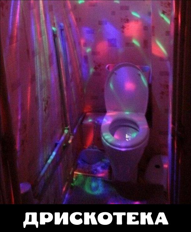 Смішне фото про туалет. В туалеті світло ніби на дискотеці. Дрискотека