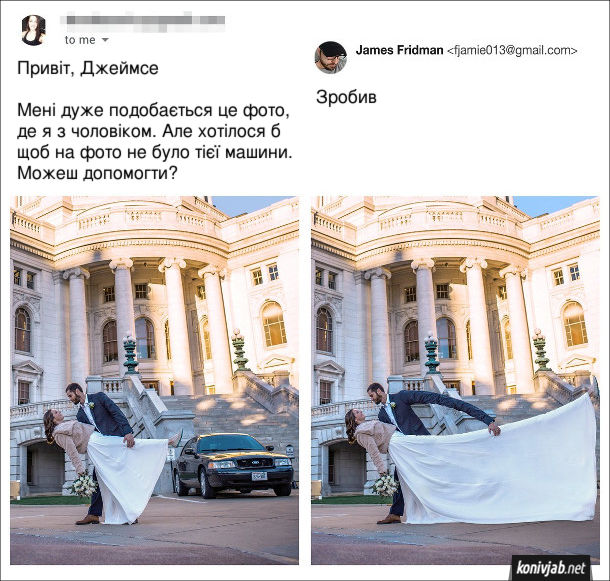 Фотошоп-троль Джеймс Фрідман. Привіт, Джеймсе. Мені дуже подобається це фото, де я з чоловіком. Але хотілося б щоб на фото не було тієї машини. Можеш допомогти?