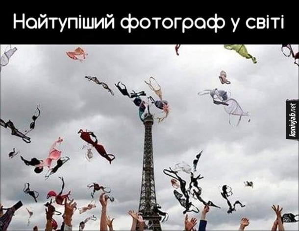 Найтупіший фотограф у світі. Жінки біля Ейфелевої вежі підкинули свої бюстгальтери. Фотограф зняв бюстгальтери в небі, замість того, щоб зняти дівчат топлес