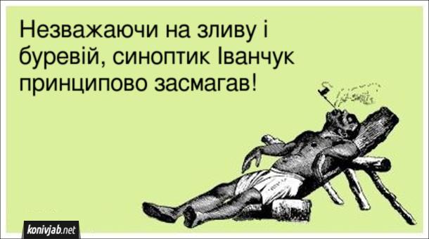 Анекдот про синоптика. Незважаючи на зливу і буревій, синоптик Іванчук принципово засмагав!