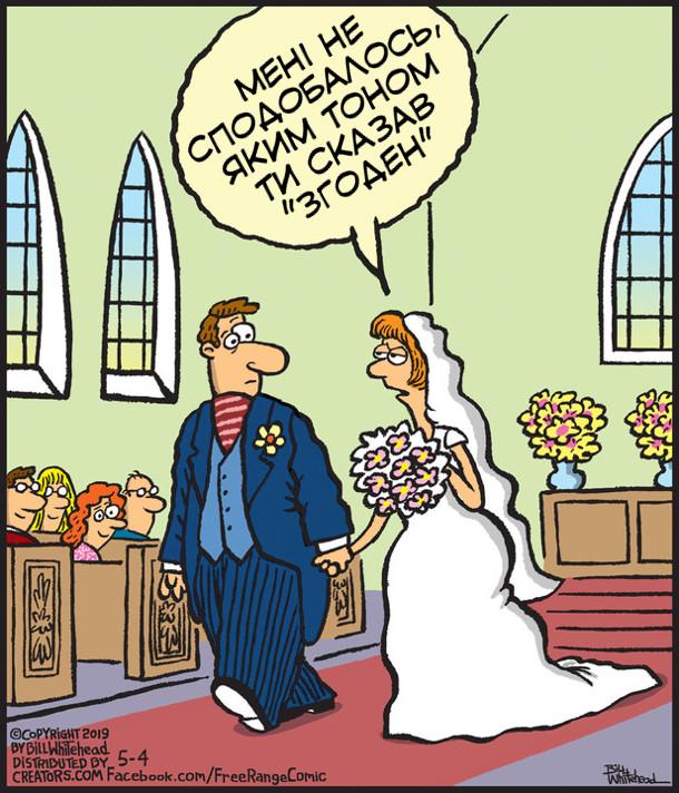 """Жарт про вінчання. Дружина почала пиляти чоловіка ще в церкві, одразу після вінчання: - Мені не сподобалось, яким тоном ти сказав """"Згоден"""""""