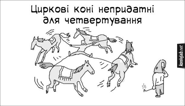 Жарт про страту. Циркові коні непридатні для четвертування