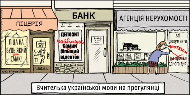 Жарт Вчителька української мови на прогулянці. Бачить на вітринах і вивісках помилки, то виправляє їх червоним маркером. Будь-який - будь який; самий більший - найбільший; на протязі - протягом