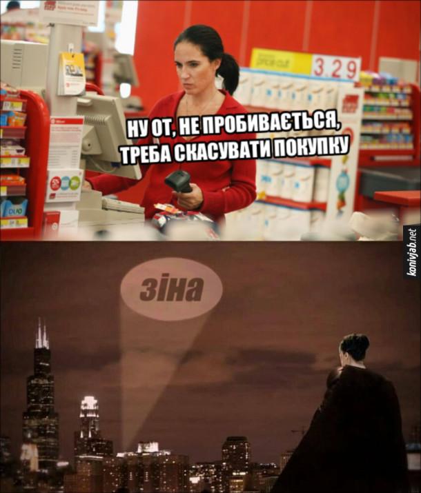 """Жарт про супермаркет. В супермаркеті касирка: - Ну от, не пробивається, теба скасувати покупку. В небі з'являється промінь з надписом """"Зіна"""", щоб викликати Зіну, яка відмінить покупку"""