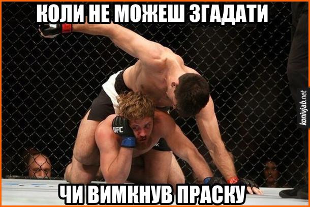 Прикол MMA. Коли не можеш згадати, чи вимкнув праску