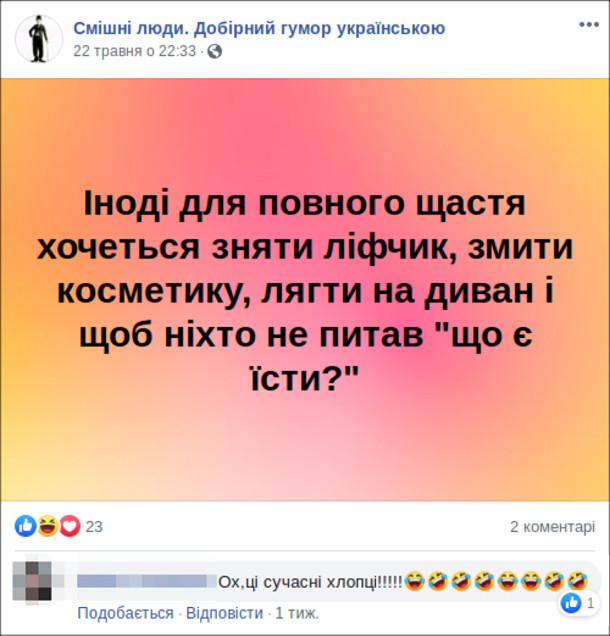 """Смішний пост в фейсбуці: Іноді для повного щастя хочеться зняти ліфчик, змити косметику, лягти на диван і щоб ніхто не питав """"що є їсти?"""". Коментар: Ох ці сучасні хлопці!!!!!"""
