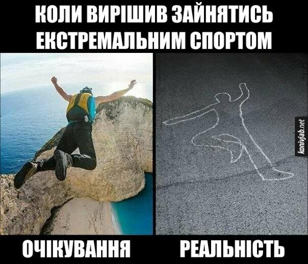 Мем про екстрим. Коли вирішив зайнятись екстремальним спортом. Очікування: стрибок зі скелі. Реальність: На землі обведений крейдою контур людини