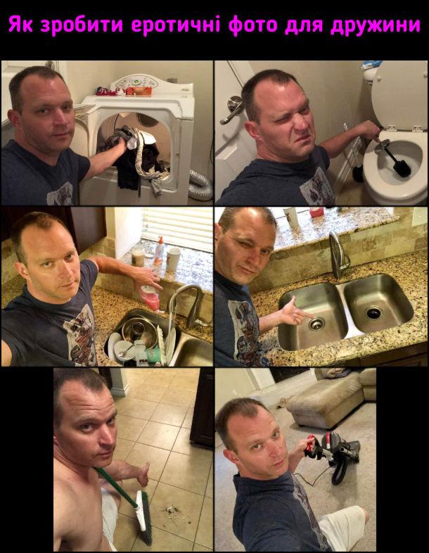 Прикол Як зробити еротичні фото для дружини. Чоловік робить селфі, коли пере, чистить унітаз, миє посуд, прибирає підлогу
