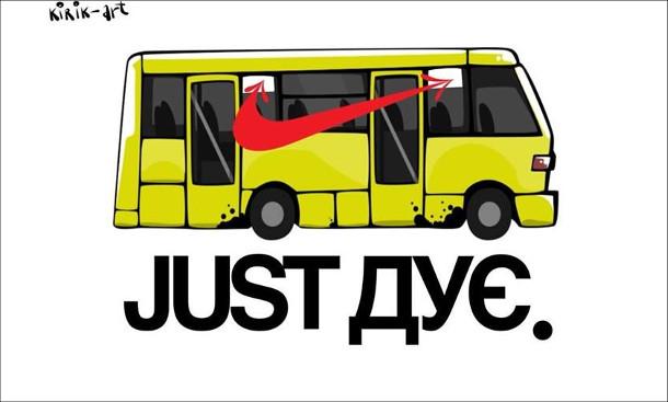 """Прикол Бренд літа від kirik-art (прикольні принти на футболках). Маршрутка і підпис """"Just Дує"""""""
