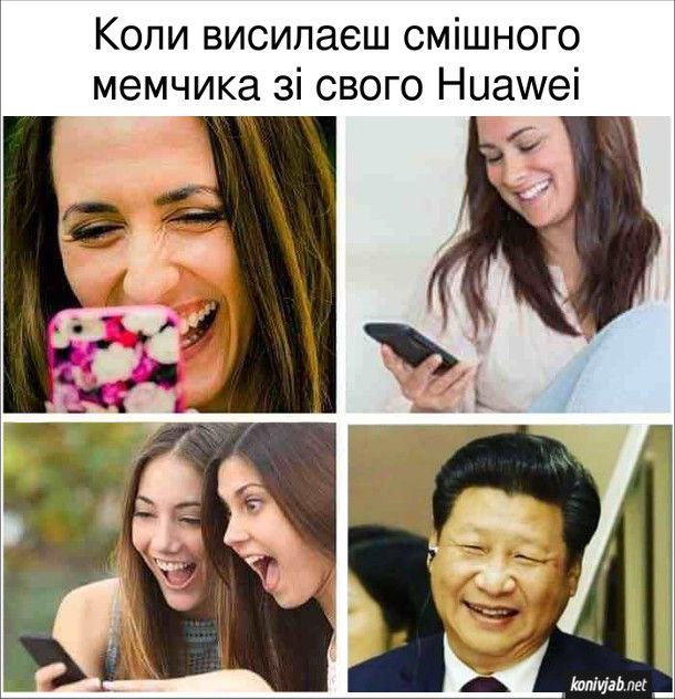Мем Хуавей і шпигунство. Коли висилаєш смішного мемчика зі свого Huawei: сміються всі друзі і Сі Цзіньпін (голова КНР)