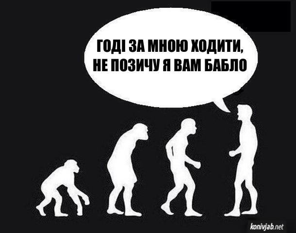 Смішна картинка Еволюція. Малюнок еволюції людини. Людина обертається до людиноподібних: - Годі за мною ходити, не позичу я вам бабло