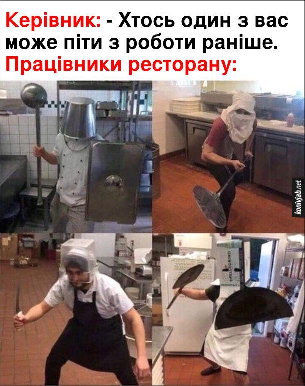 Мем про ресторан. Керівник: - Хтось один з вас може піти з роботи раніше. Працівники ресторану починають битися