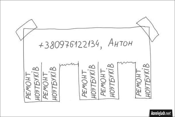 """Прикол Паперове оголошення, де написаний номер телефона і ім'я Антон, а на відривних клаптиках надписи """"Ремонт ноутбуків"""""""