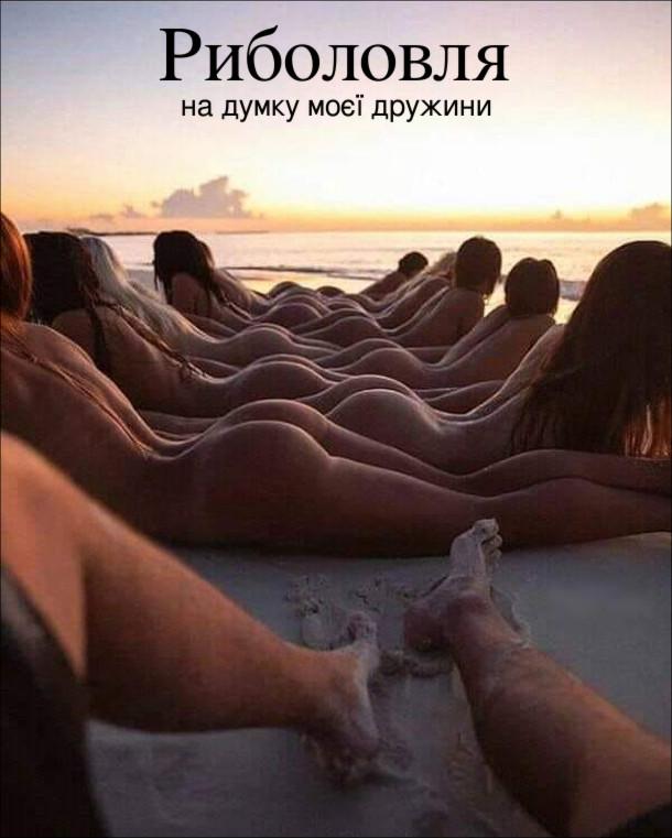 Мем Риболовля на думку моєї дружини - купа голих дівчат на березі