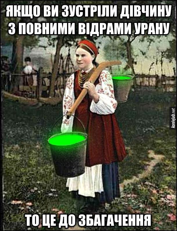 Прикол Народна прикмета. Якщо ви зустріли дівчину з повними відрами урану, то це до збагачення